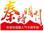 秦时明月logo
